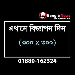 bangla news advertise here